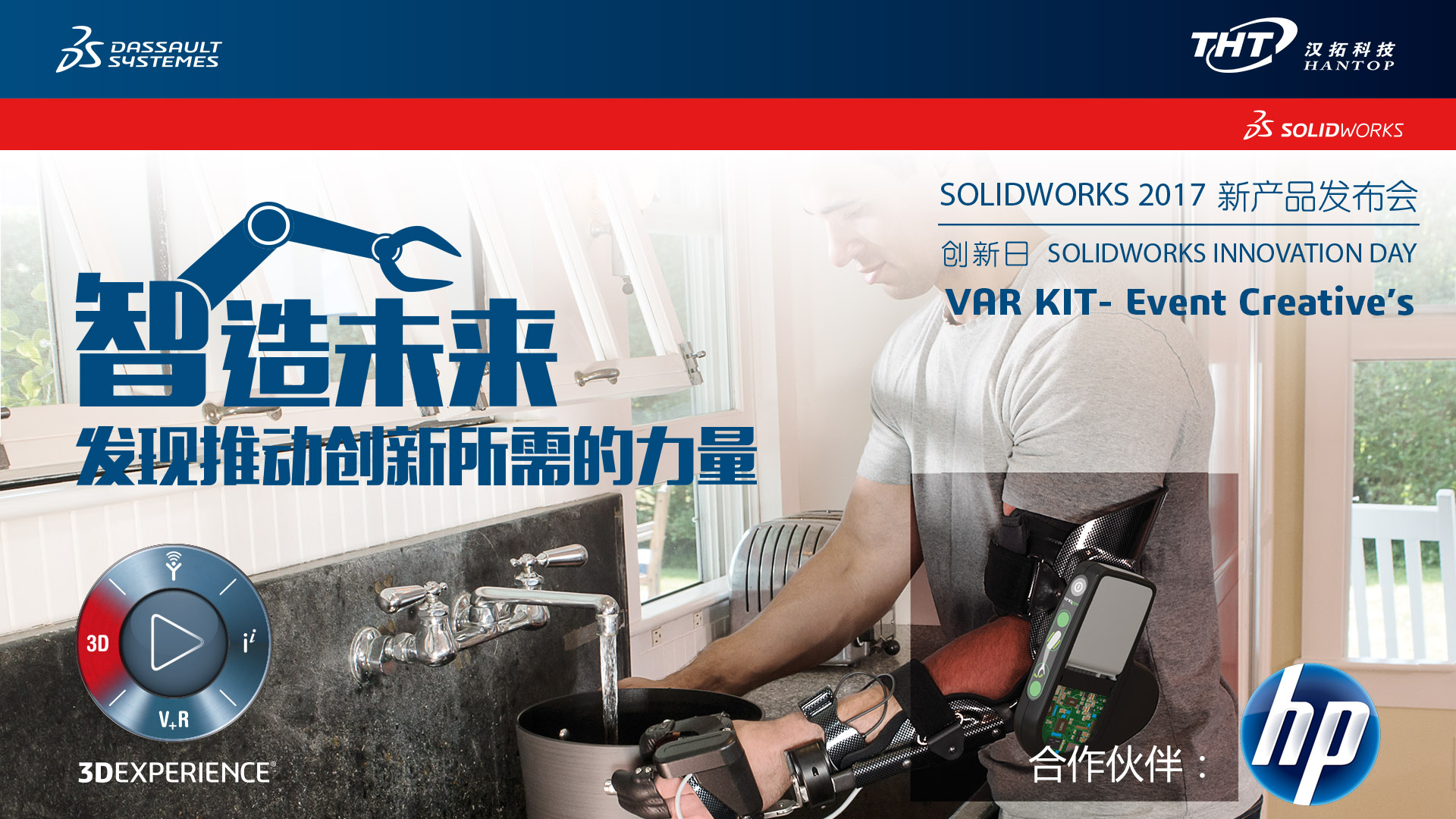 SolidWorks2017 新功能发布会(已结束)