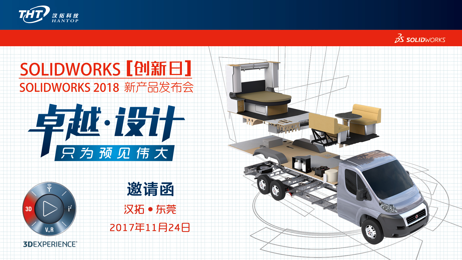 SOLIDWORKS2018新品功能体验 -- 东莞